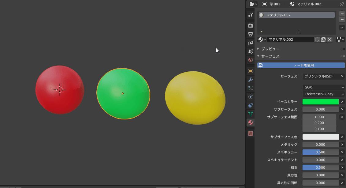 Blender2.8でマテリアルの作成