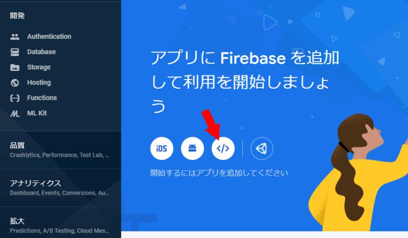 ウェブアプリにFirebase を追加