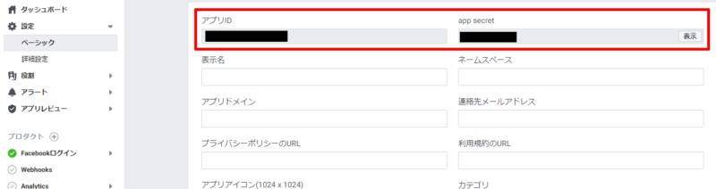 表示されたアプリIDとapp secretをコピー