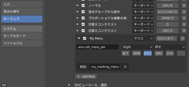 my_making_menu.pyで定義したbl_idnameの名前を入力