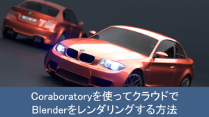 Google Coraboratoryを使ってクラウドでBlenderをレンダリングする方法