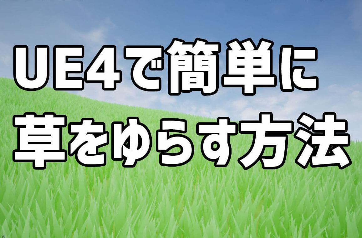 UE4のSimpleGrassWindを使って簡単に草をゆらす方法