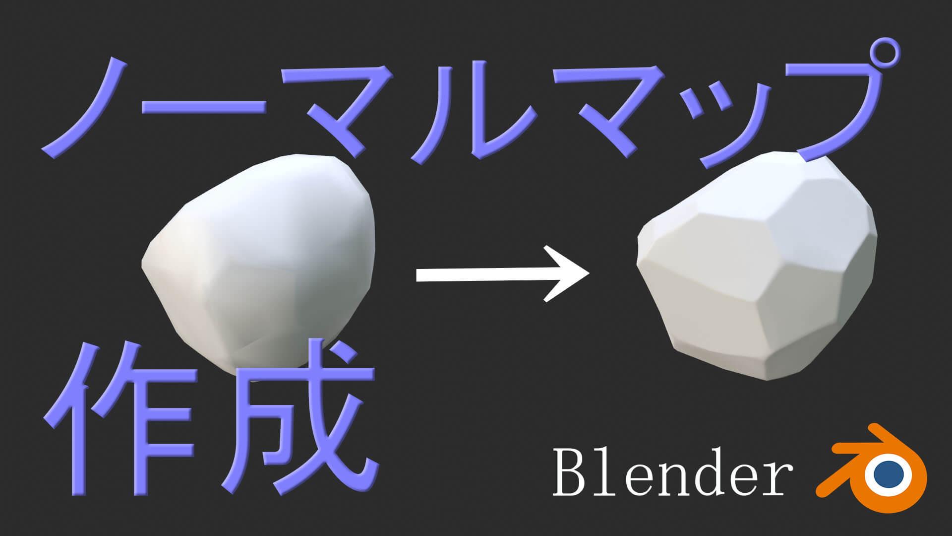 無料で使えるBlenderとQuixel、UE4を使ったアセット構築③【ベイク編】