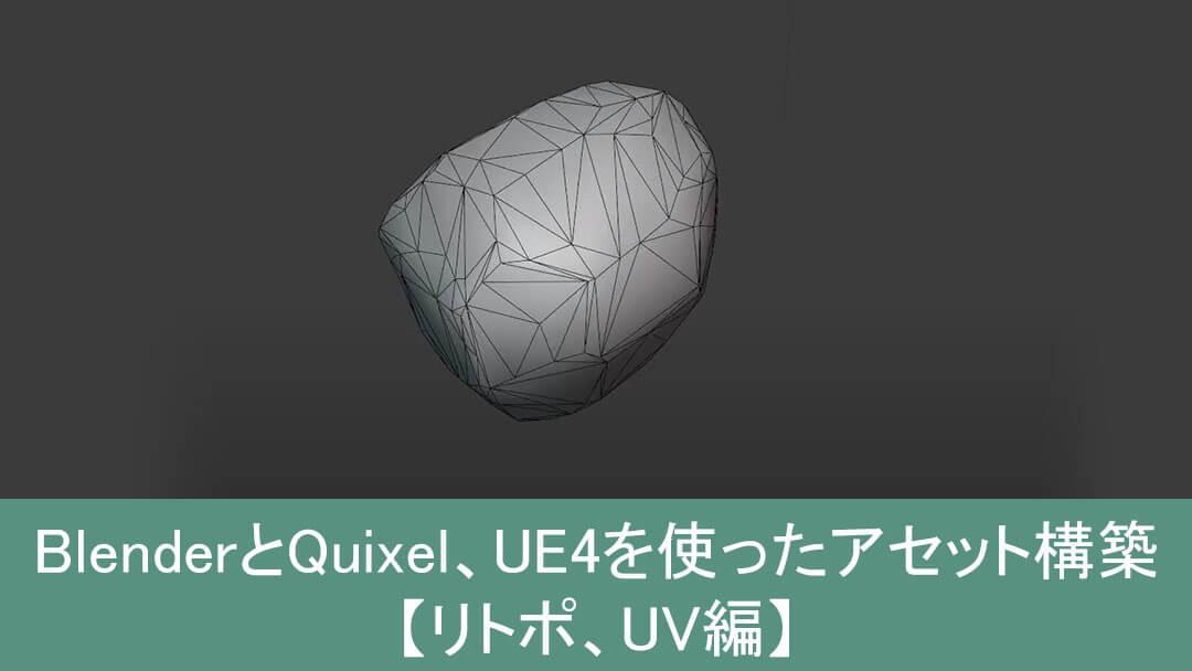 無料で使えるBlenderとQuixel、UE4を使ったアセット構築【リトポ、UV編】
